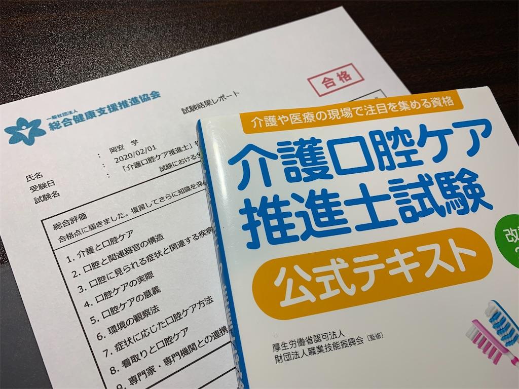 f:id:kifune23:20200202183209j:image