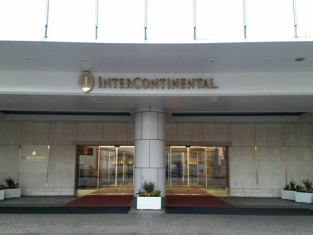 みなとみらいのおすすめホテル!インターコンチネンタル宿泊レビュー!