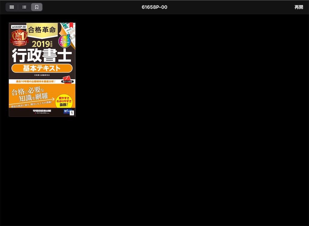 f:id:kig58od2:20200218220602j:image
