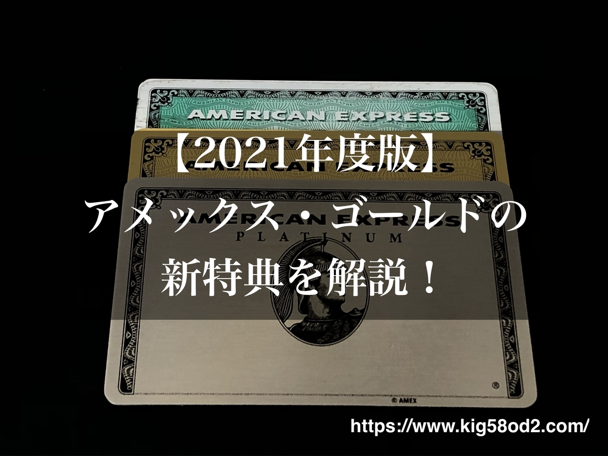 f:id:kig58od2:20201222145608j:plain