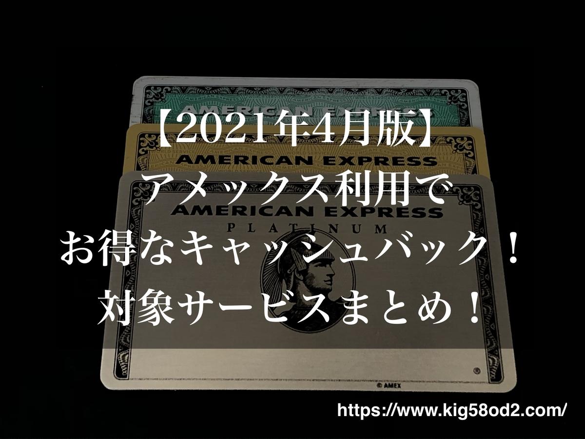 f:id:kig58od2:20210418170129j:plain