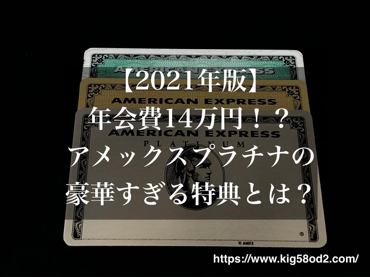 f:id:kig58od2:20210608145857j:plain