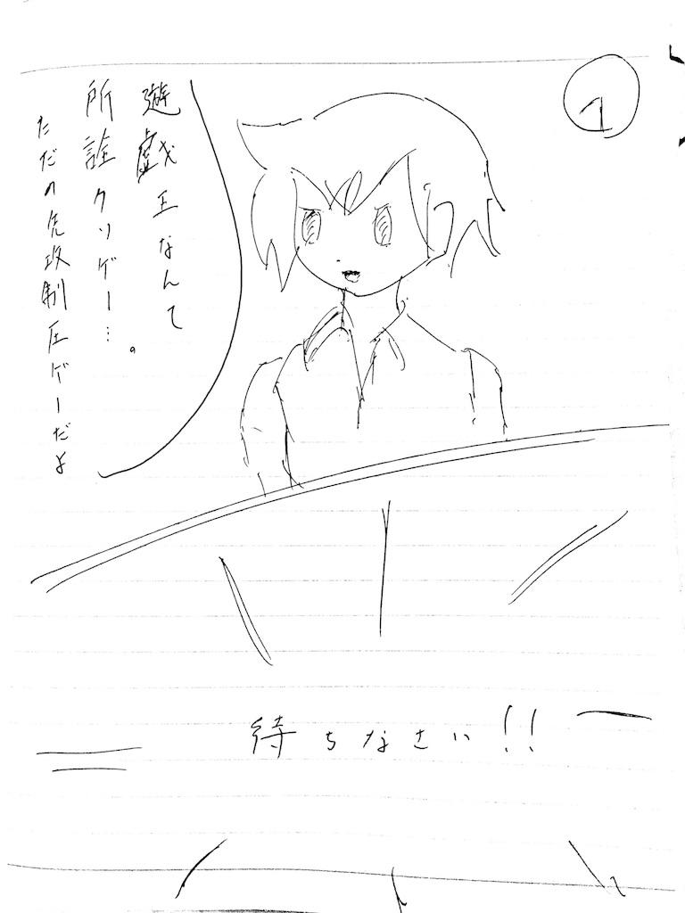f:id:kigawashuusaku:20160907223223j:image
