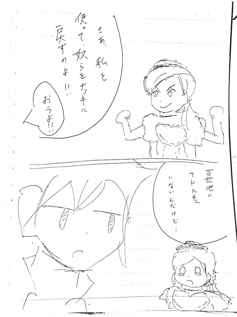 f:id:kigawashuusaku:20160907223250j:image