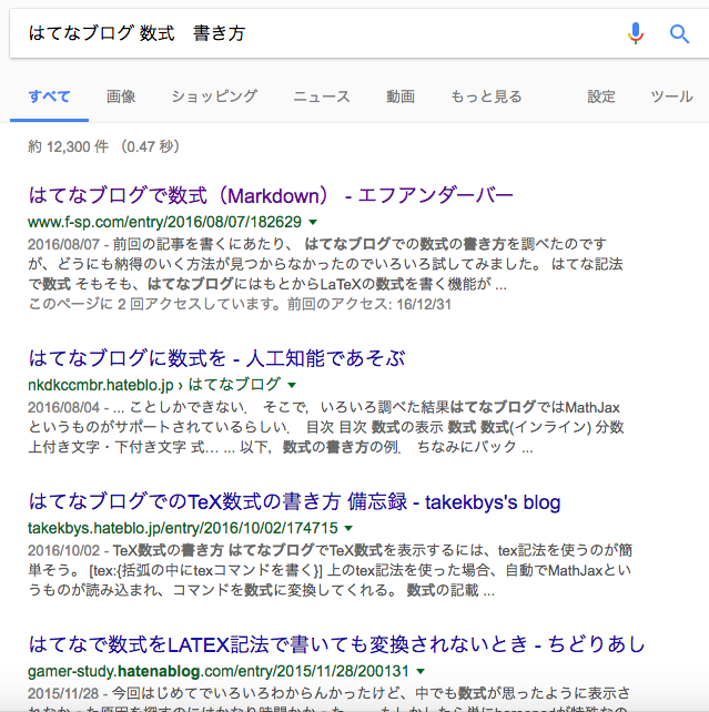 f:id:kigawashuusaku:20170108133445p:plain