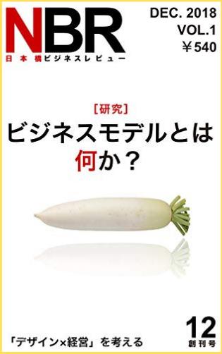 日本橋ビジネスレビュー