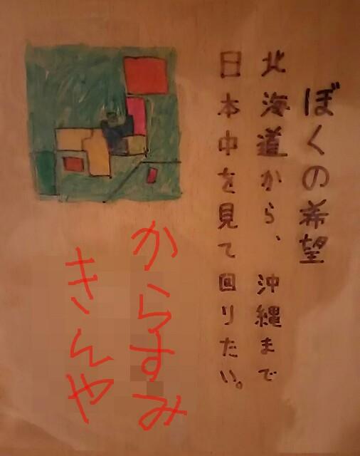 f:id:kiha-gojusan-hyakusan:20160405235613j:image