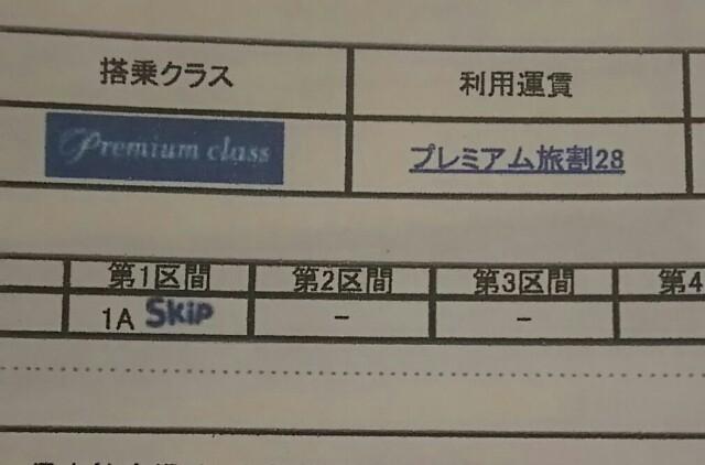 f:id:kiha-gojusan-hyakusan:20160715035410j:plain