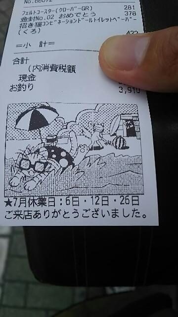 f:id:kiha-gojusan-hyakusan:20160716162338j:image