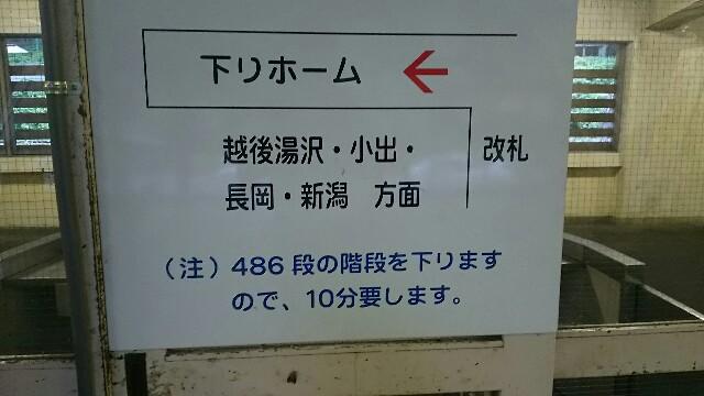 f:id:kiha-gojusan-hyakusan:20160820234321j:image