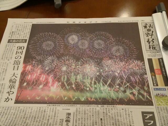 f:id:kiha-gojusan-hyakusan:20160828104544j:image