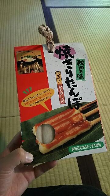 f:id:kiha-gojusan-hyakusan:20160924124303j:image