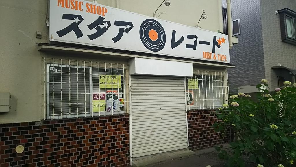 f:id:kiha-gojusan-hyakusan:20170204040455j:plain