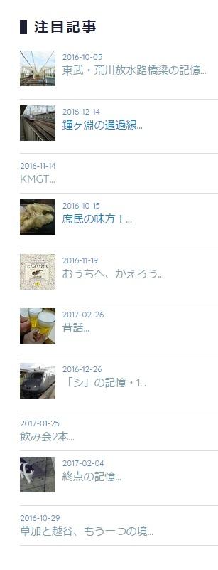 f:id:kiha-gojusan-hyakusan:20170302004917j:plain