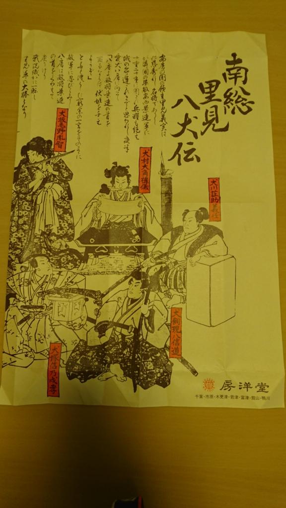 f:id:kiha-gojusan-hyakusan:20170505223701j:plain