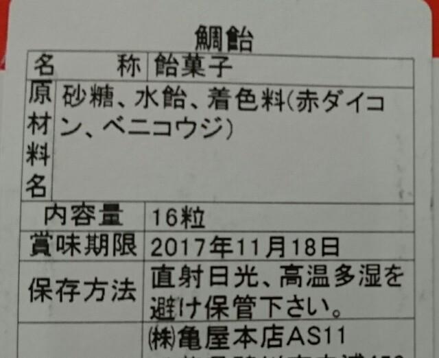f:id:kiha-gojusan-hyakusan:20170514121446j:image