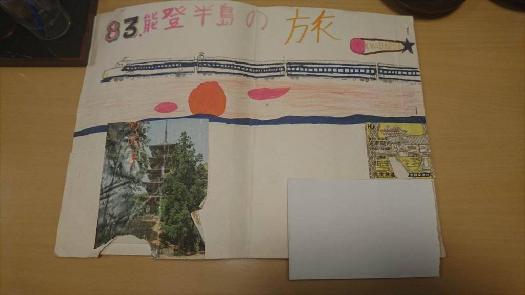 f:id:kiha-gojusan-hyakusan:20170520100439j:plain