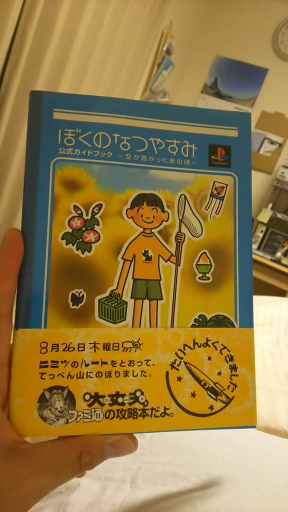 f:id:kiha-gojusan-hyakusan:20170706230556j:plain