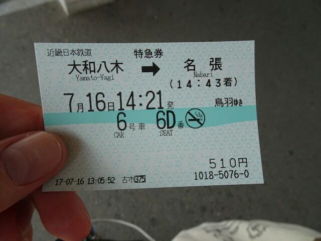 f:id:kiha-gojusan-hyakusan:20170716223718j:image