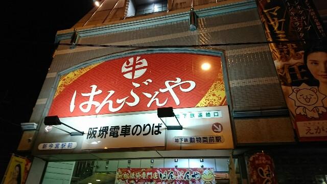 f:id:kiha-gojusan-hyakusan:20170719011439j:image