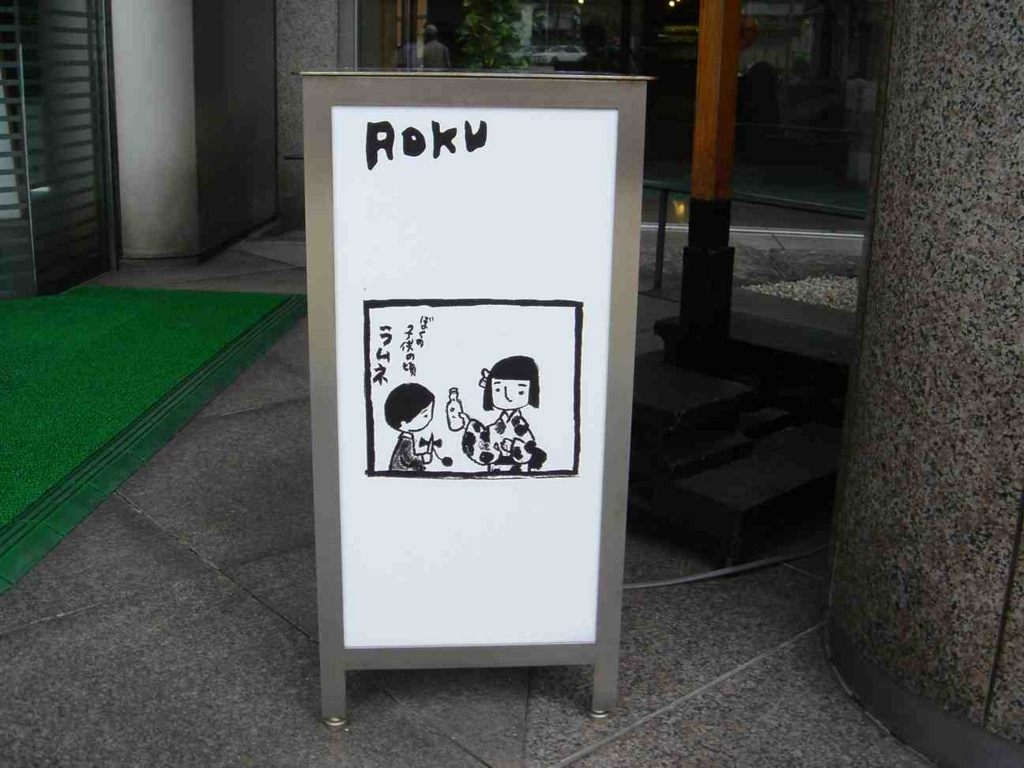 f:id:kiha-gojusan-hyakusan:20170824003039j:plain