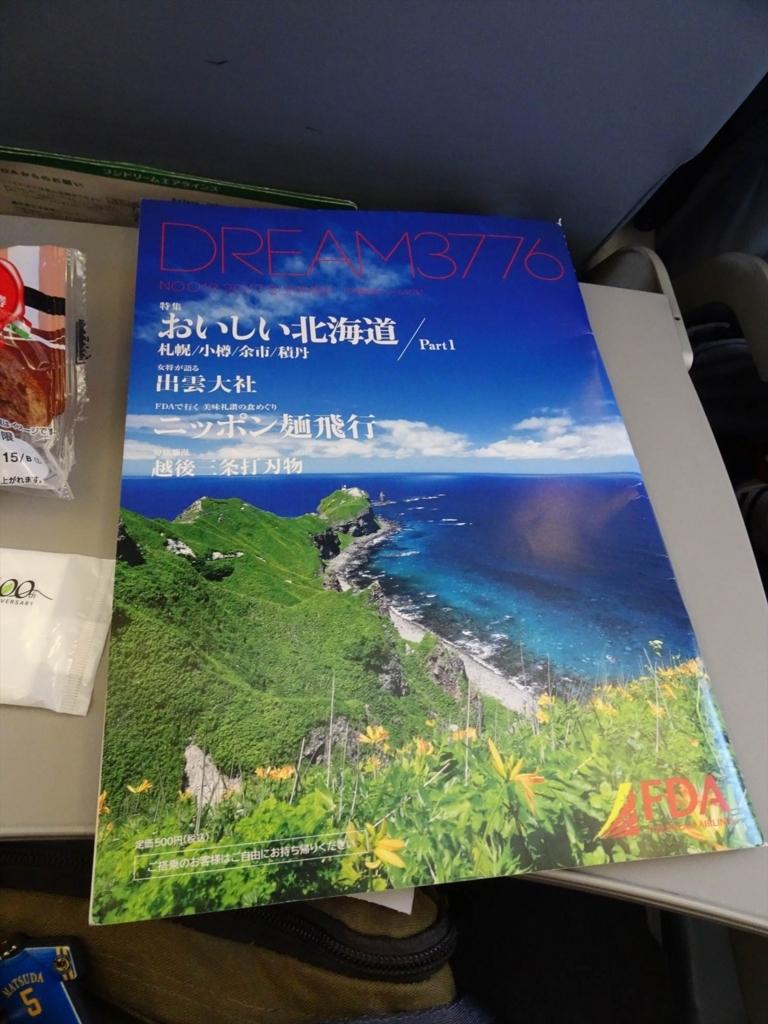 f:id:kiha-gojusan-hyakusan:20171007191418j:plain
