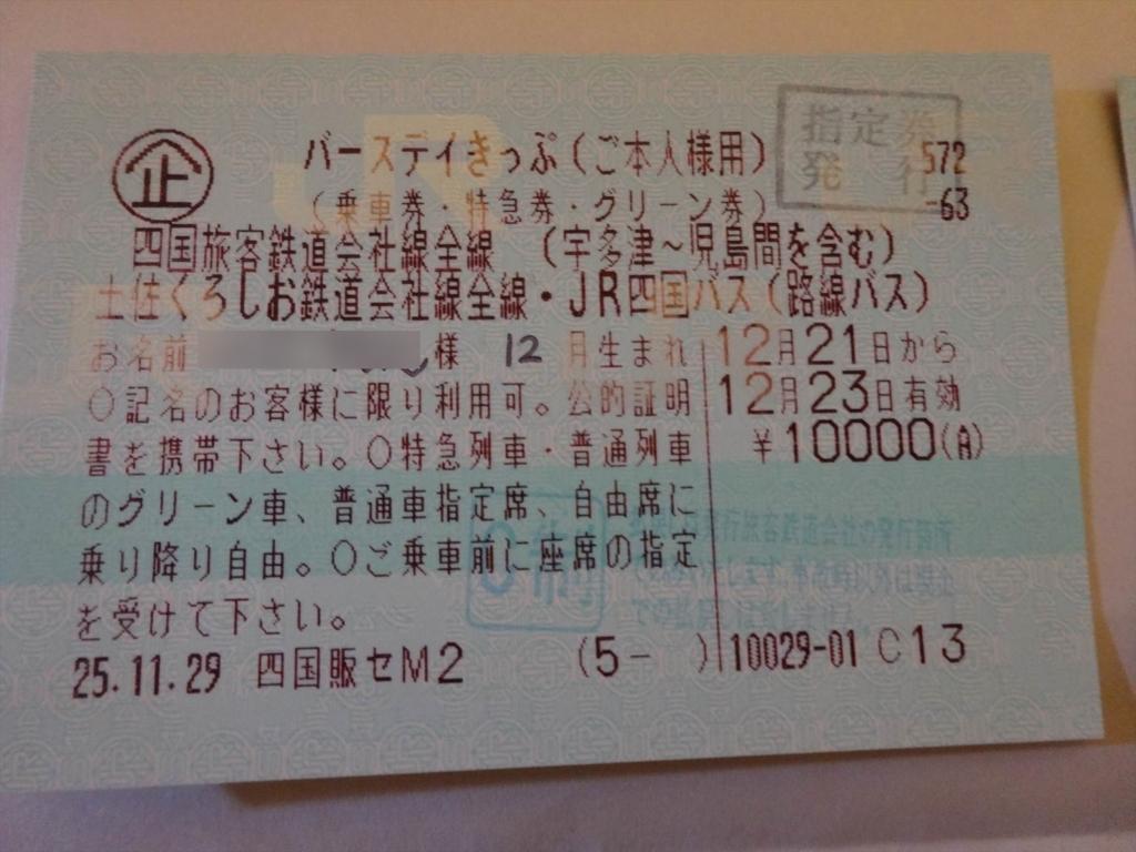 f:id:kiha-gojusan-hyakusan:20171216165715j:plain