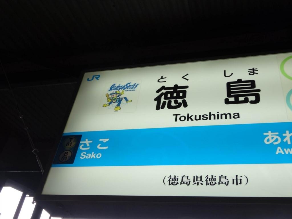 f:id:kiha-gojusan-hyakusan:20171216170854j:plain