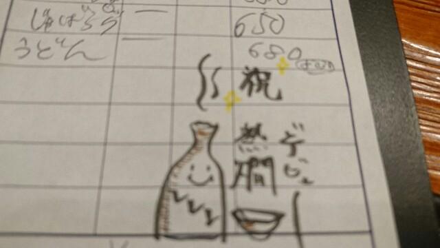 f:id:kiha-gojusan-hyakusan:20180107052156j:image