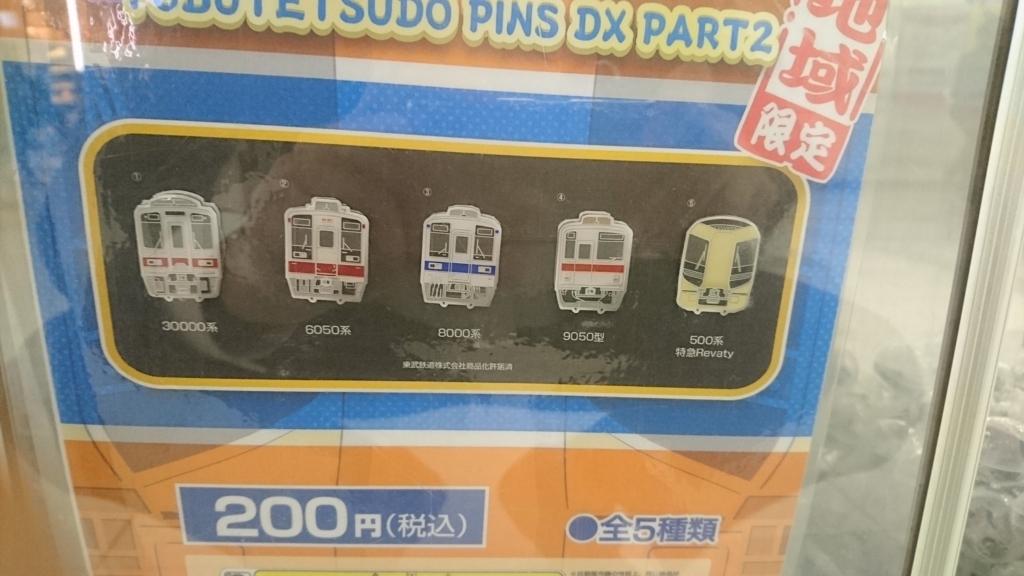 f:id:kiha-gojusan-hyakusan:20180204021357j:plain
