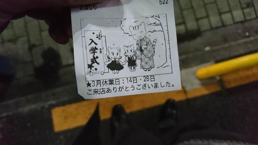 f:id:kiha-gojusan-hyakusan:20180224002807j:plain
