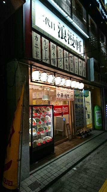 f:id:kiha-gojusan-hyakusan:20180314005921j:image