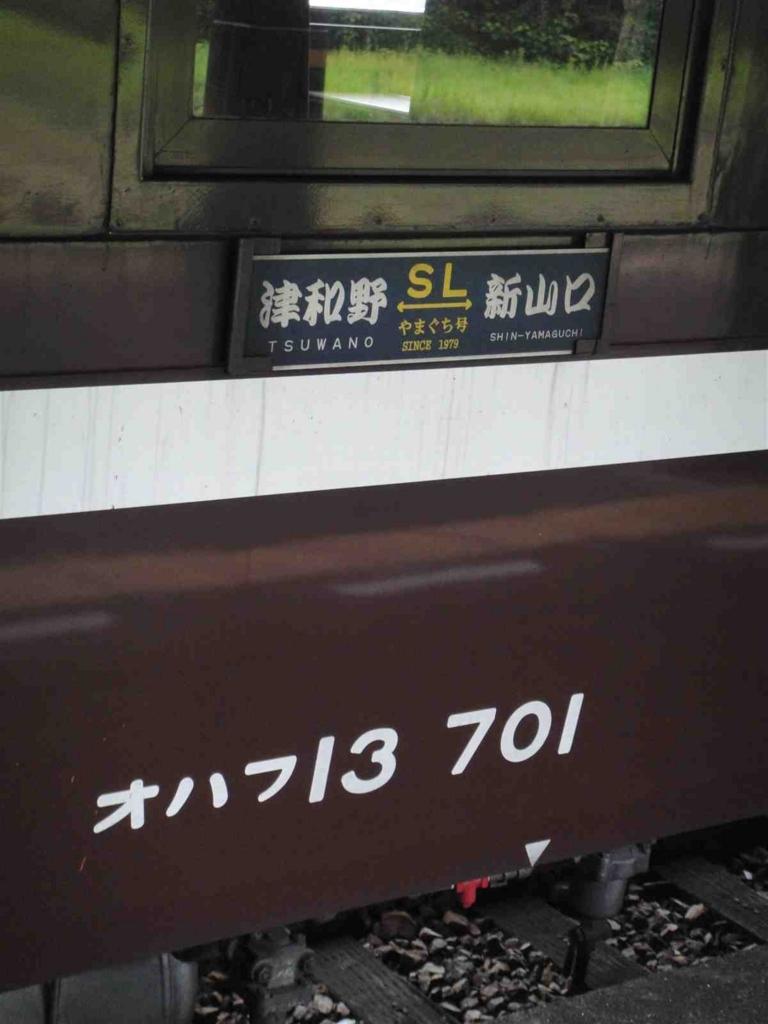 f:id:kiha-gojusan-hyakusan:20180328004116j:plain