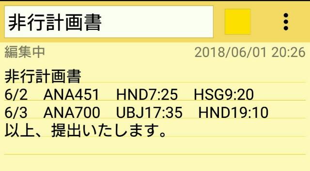 f:id:kiha-gojusan-hyakusan:20180602015750j:image