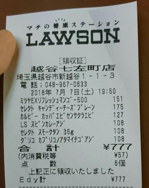 f:id:kiha-gojusan-hyakusan:20180708020044j:image