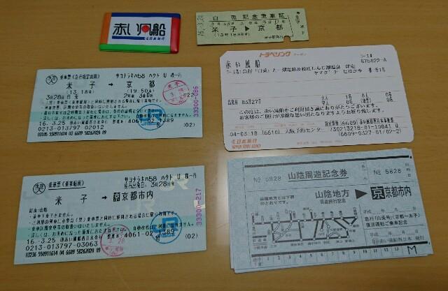 f:id:kiha-gojusan-hyakusan:20180915224239j:image