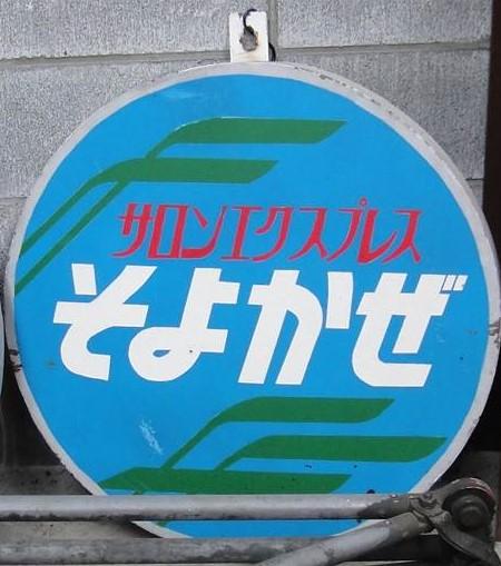f:id:kiha-gojusan-hyakusan:20180917035432j:plain