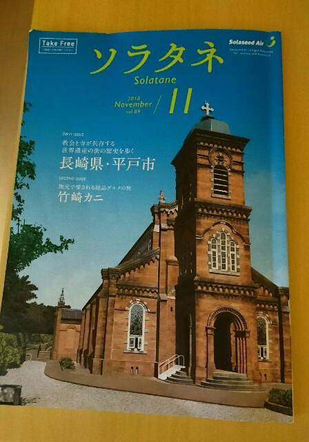 f:id:kiha-gojusan-hyakusan:20181201040845j:image
