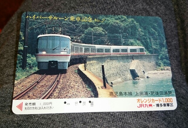 f:id:kiha-gojusan-hyakusan:20181210083046j:image