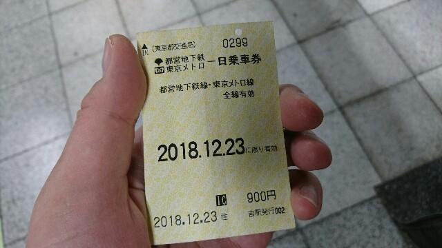 f:id:kiha-gojusan-hyakusan:20181224050335j:image
