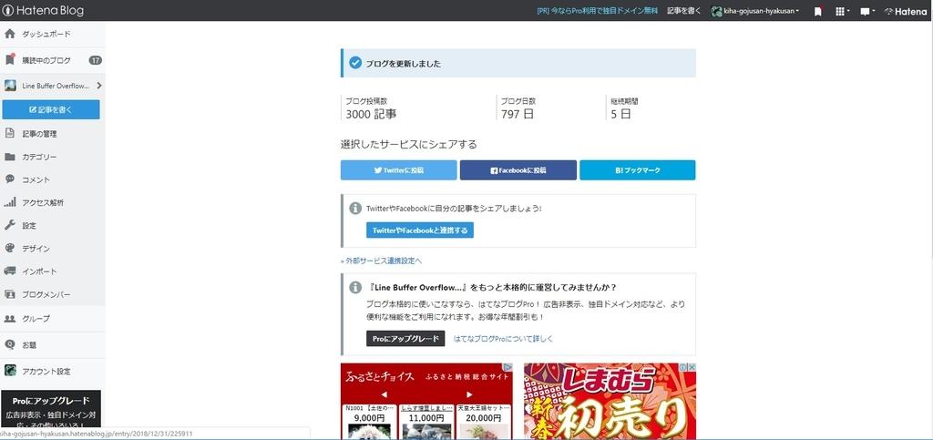 f:id:kiha-gojusan-hyakusan:20181231230121j:plain