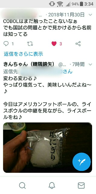 f:id:kiha-gojusan-hyakusan:20190104033720j:image