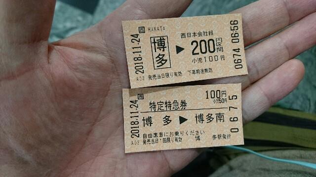 f:id:kiha-gojusan-hyakusan:20190110082310j:image