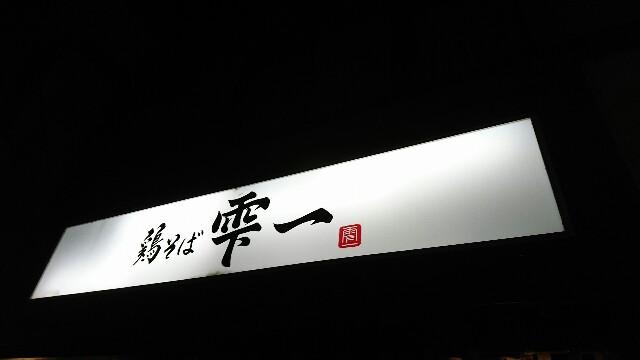 f:id:kiha-gojusan-hyakusan:20190221121550j:image