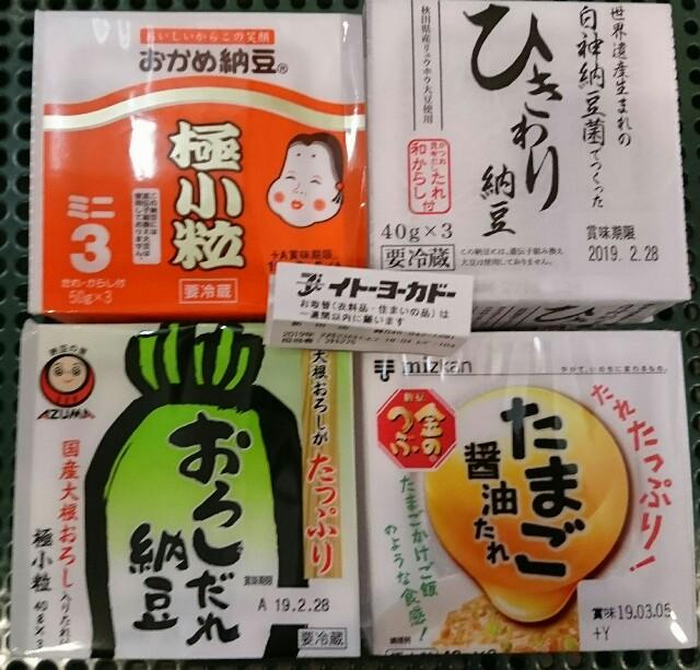 f:id:kiha-gojusan-hyakusan:20190225004744j:image