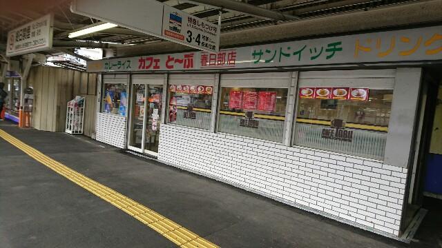 f:id:kiha-gojusan-hyakusan:20190318005148j:image