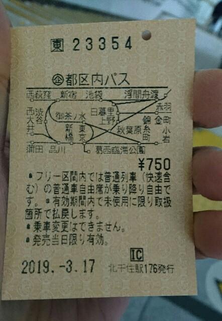 f:id:kiha-gojusan-hyakusan:20190318014330j:image