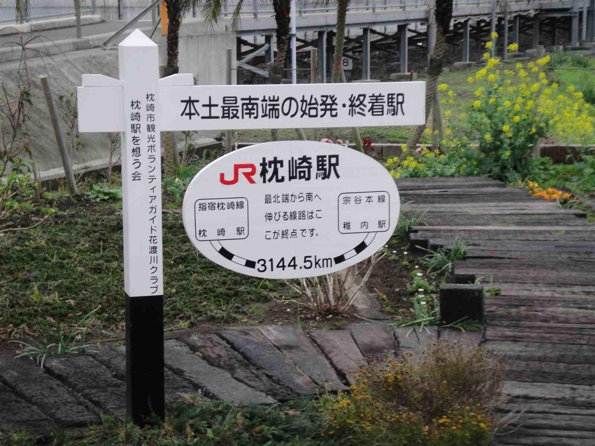 f:id:kiha-gojusan-hyakusan:20190327021100j:plain