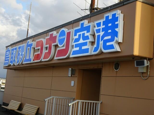 f:id:kiha-gojusan-hyakusan:20190403021346j:image