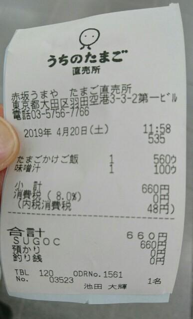 f:id:kiha-gojusan-hyakusan:20190420232236j:image